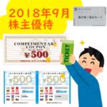 201809株主優待