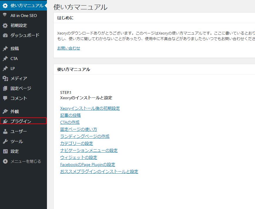WordPress Popular Posts導入