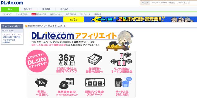 DLsite.comアフィリエイト