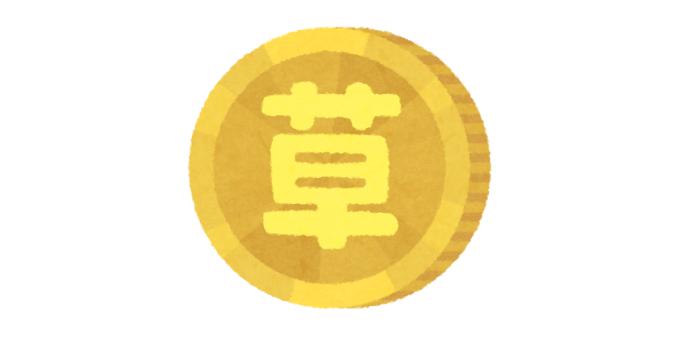 草コイン 投資