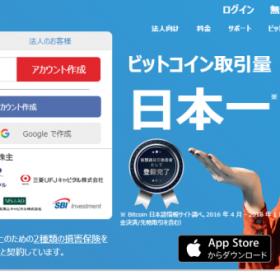 【仮想通貨取引所】bitFlyer(ビットフライヤー)