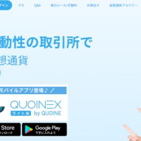 【仮想通貨取引所】QUOINEX(コインエクスチェンジ)