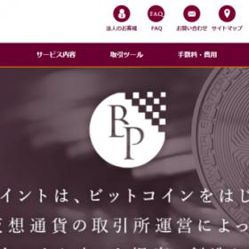 【仮想通貨取引所】BITPoint(ビットポイント)