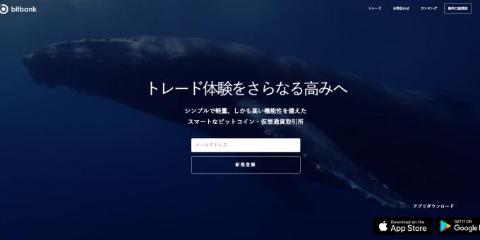 【仮想通貨取引所】bitbank(ビットバンク)