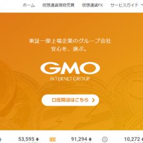 【仮想通貨取引所】GMOコイン