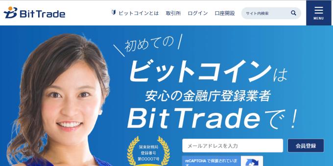 【仮想通貨取引所】BitTrade(ビットトレード)