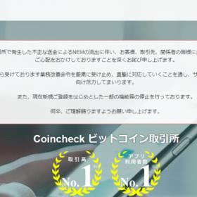 【仮想通貨取引所】coincheck(コインチェック)