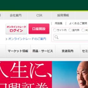 【証券口座】SMBC日興証券