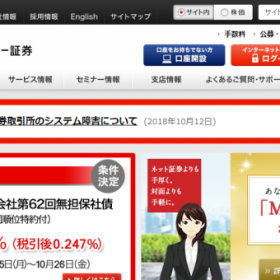 【証券口座】三菱UFJモルガン・スタンレー証券
