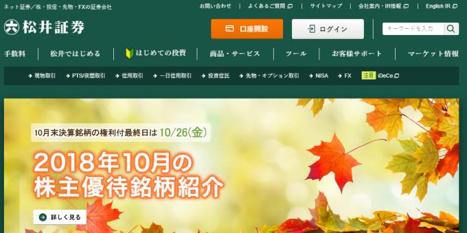 【証券口座】松井証券