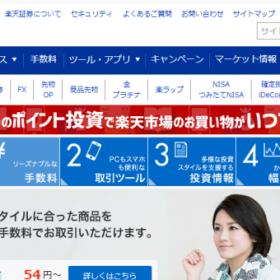 【証券口座】楽天証券