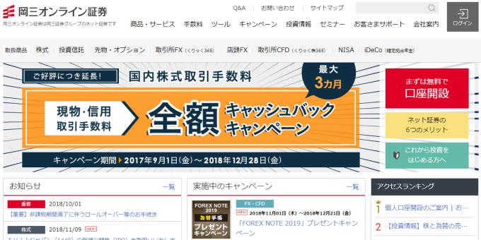【証券口座】岡三オンライン証券