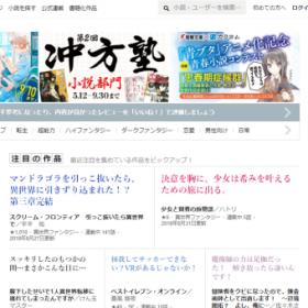 【小説投稿サイト】カクヨム