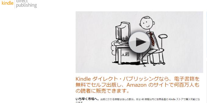 【KDP】Kindle ダイレクト・パブリッシング