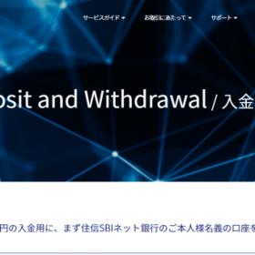 【仮想通貨取引所】SBIバーチャルカレンシーズ