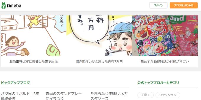 【ブログサービス】Amebaブログ