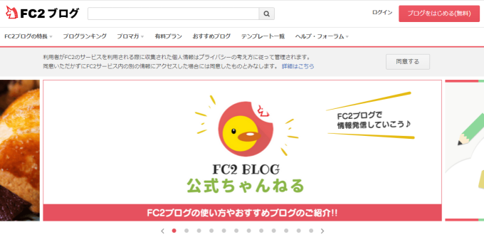 【ブログサービス】FC2ブログ