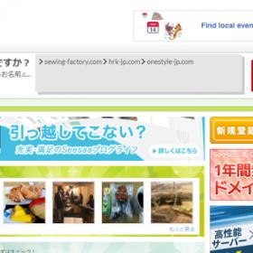 【ブログサービス】Seesaaブログ