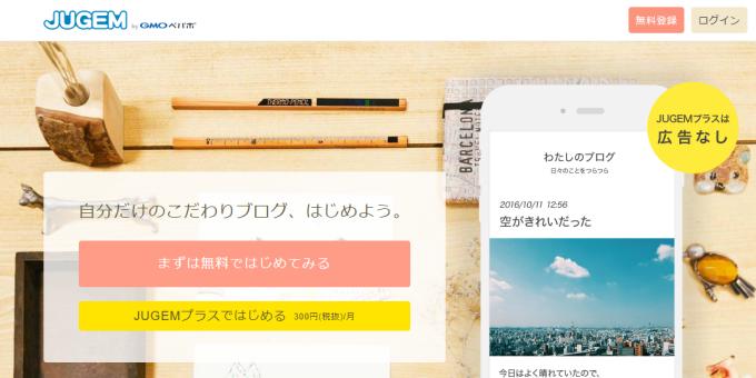 【ブログサービス】JUGEMブログ