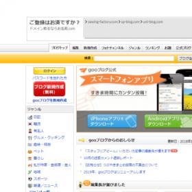 【ブログサービス】gooブログ