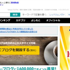 【ブログサービス】Yahoo!ブログ