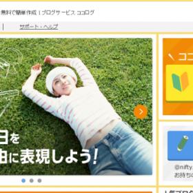 【ブログサービス】ココログ