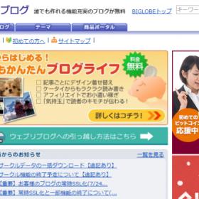 【ブログサービス】ウェブリブログ