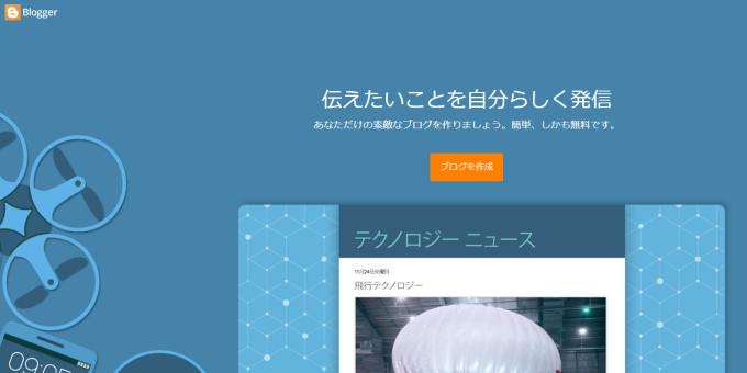 【ブログサービス】Blogger