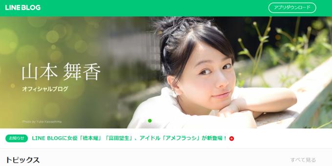 【ブログサービス】LINE BLOG