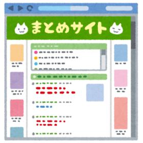 5chまとめブログ(旧2ch)