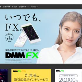 【FX業者】DMM FX