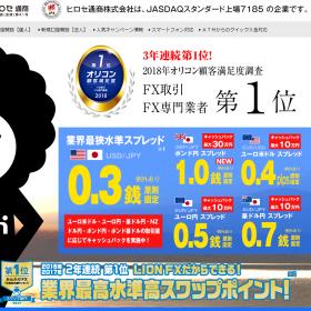 【FX業者】ヒロセ通商(LION FX)