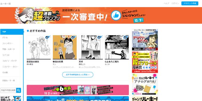 【漫画投稿サイト】ジャンプルーキー!