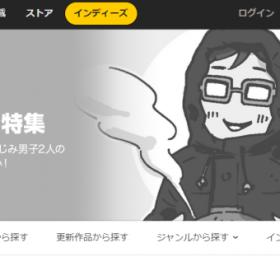 【漫画投稿サイト】LINEマンガインディーズ