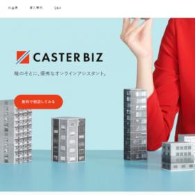 【クラウドソーシング】CasterBiz(キャスタービズ)