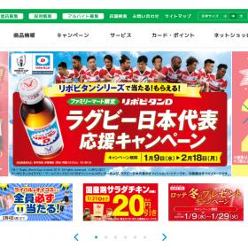 【アルバイト】ファミリーマート