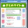【3ヵ月で173円の収益!?】5chまとめブログ「出たわね速報」を作成・運営してみた結果
